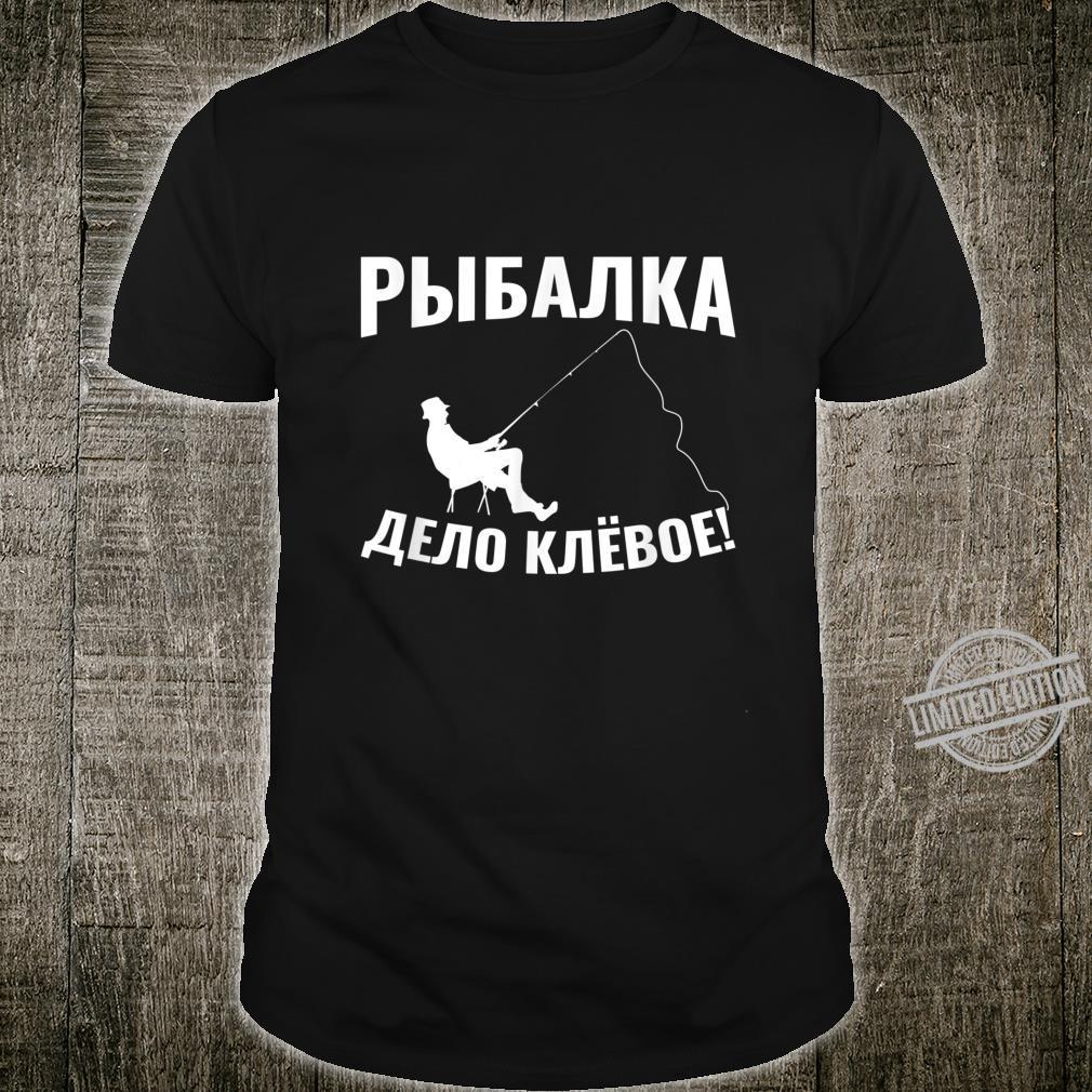 Fischer kyrillisch Erholung für Sowjet Russen beim angeln Shirt